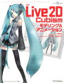 Live2D Cubism モデリング&アニメーション