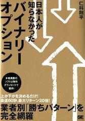 【送料無料】日本人が知らなかったバイナリーオプション [ 仁科剛平 ]