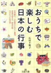 おうちで楽しむ日本の行事