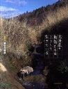 【送料無料】北海道の動物たちはこうして生きている