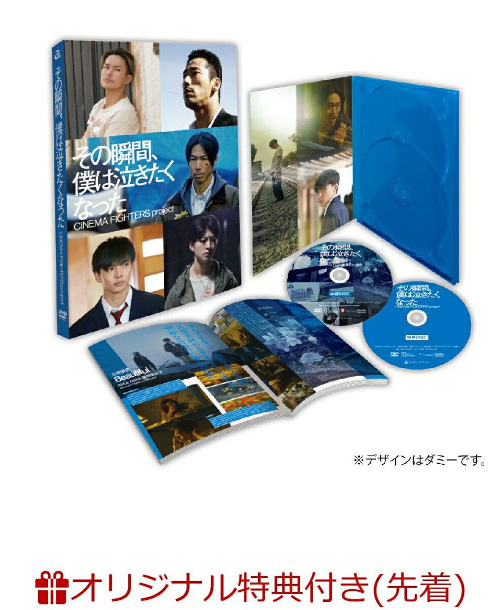 【楽天ブックス限定先着特典】その瞬間、僕は泣きたくなったーCINEMA FIGHTERS project- 豪華版DVD(ポストカード5枚セット)