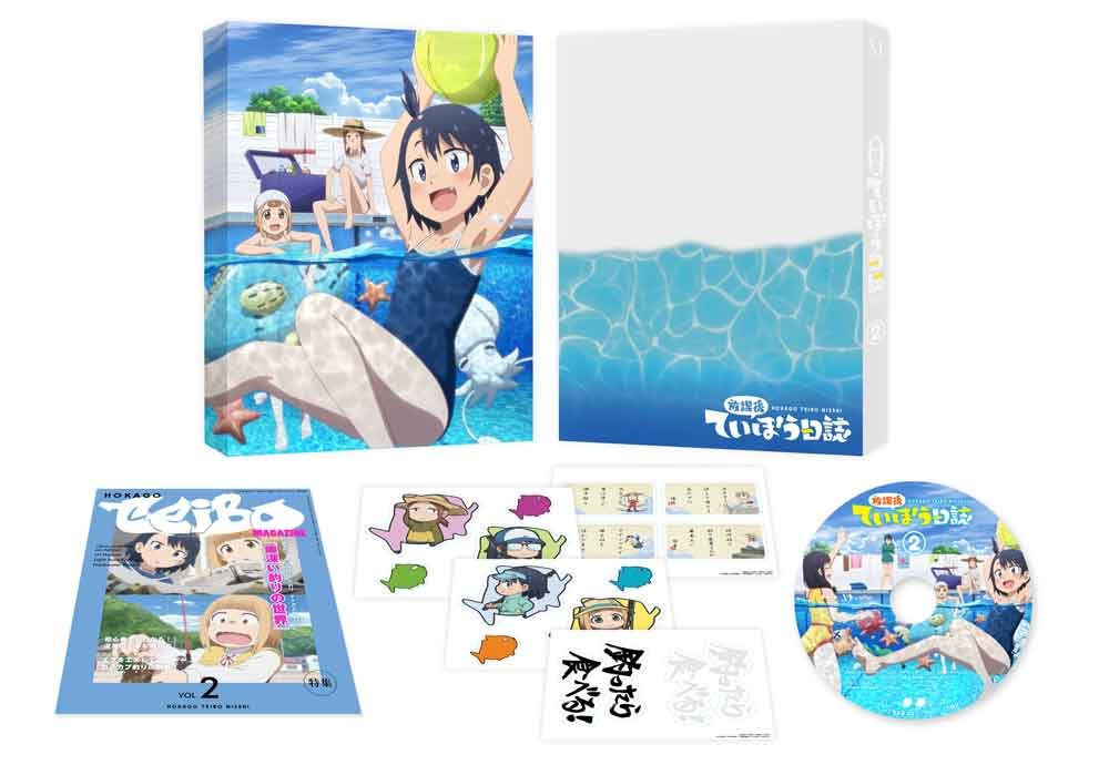 放課後ていぼう日誌 Vol.2【Blu-ray】画像