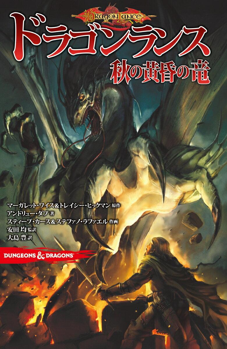 DUNGEONS&DRAGONS ドラゴンランス 秋の黄昏の竜画像