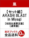 【セット組】ARASHI BLAST in Miyagi【初回生産限定盤】【通常盤】