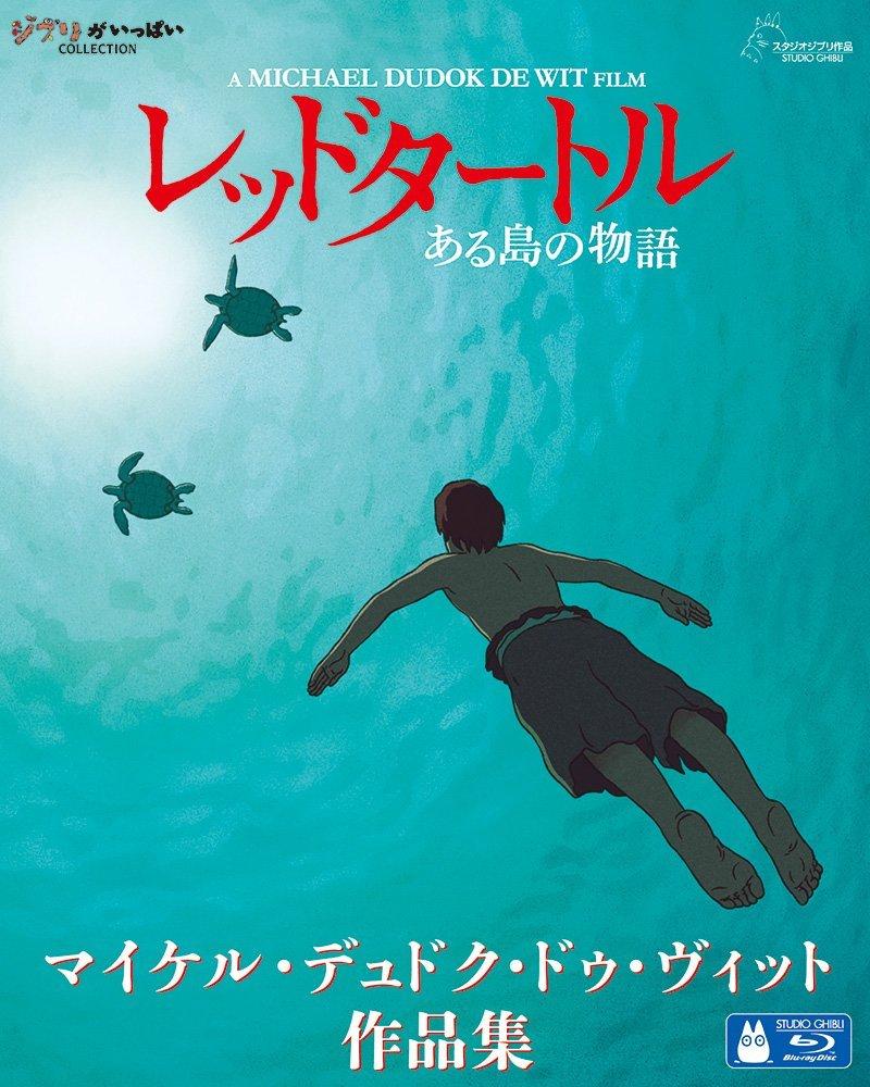 レッドタートル ある島の物語/マイケル・デュドク・ドゥ・ヴィット作品集【Blu-ray】画像