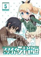 Fate/kaleid liner プリズマ☆イリヤ ドライ!! 第5巻【限定版】【Blu-ray】