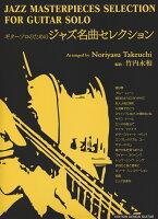 ギターソロのためのジャズ名曲セレクション