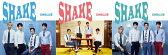SHAKE (初回盤A+初回盤B+通常盤セット) [ CNBLUE ]