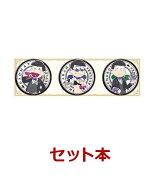 おそ松さん 1-4巻セット&執事松缶バッジおそ松・カラ松・チョロ松セット【特典:透明ブックカバー巻数分】