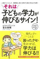 【バーゲン本】それは子どもの学力が伸びるサイン!