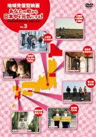 地域発信型映画 あなたの町から日本中を元気にする! 沖縄国際映画祭出品短編作品集 Vol.3