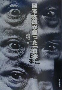 【送料無料】岡本太郎が撮った「日本」