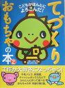 てづくりおもちゃの本(2)
