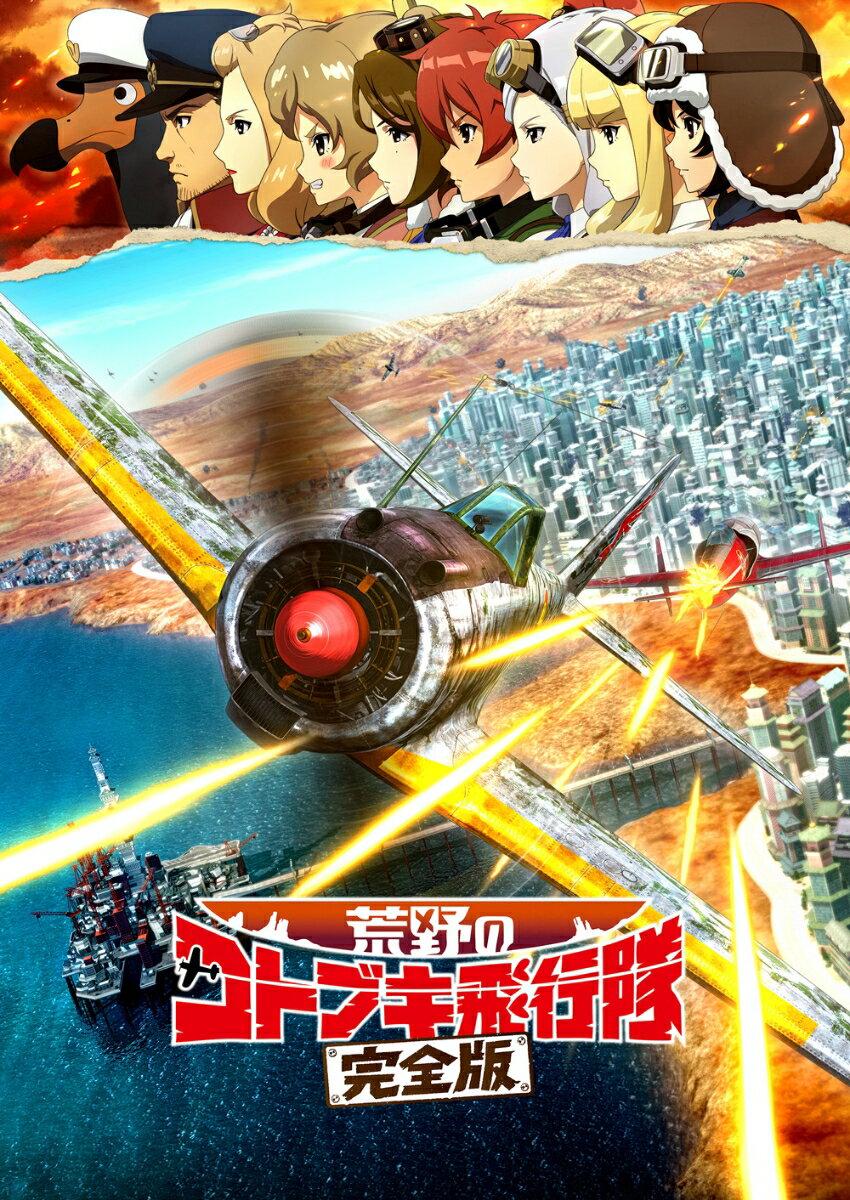 荒野のコトブキ飛行隊 完全版(通常版)【Blu-ray】