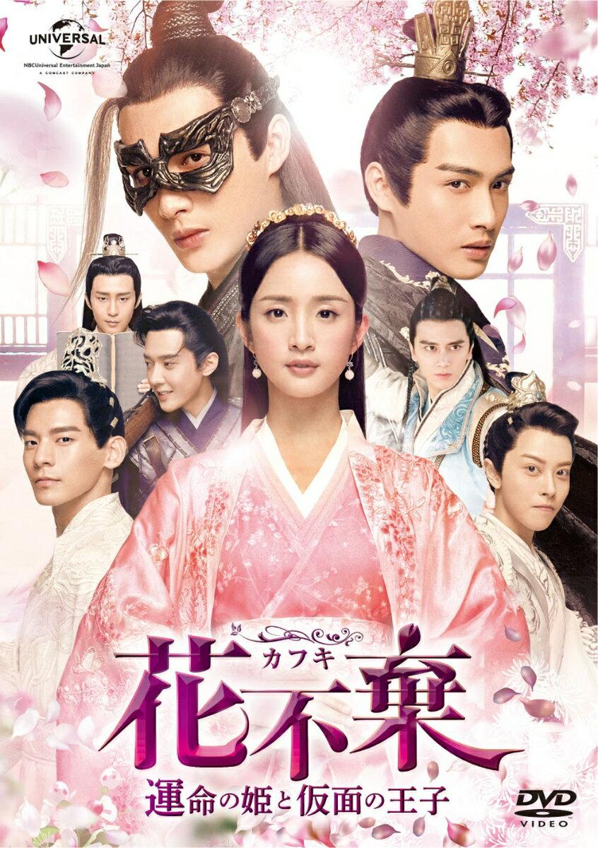 花不棄<カフキ>-運命の姫と仮面の王子ー DVD-SET1