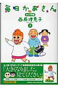 毎日かあさん(2(お入学編))
