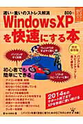 【送料無料】Windows XPを快速にする本