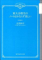【楽天ブックスならいつでも送料無料】東大合格生のノートはかならず美しい [ 太田あや ]