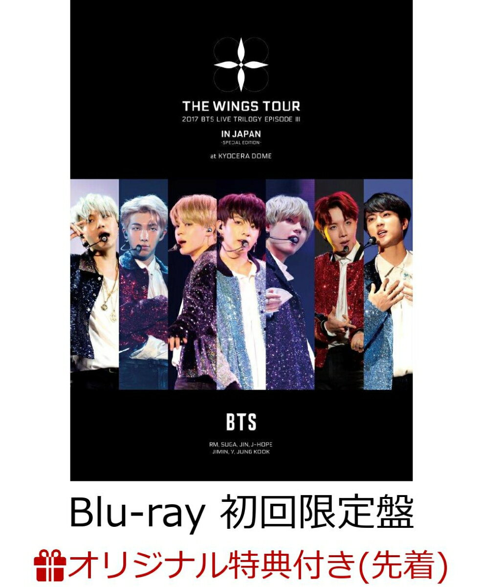 【楽天ブックス限定先着特典】2017 BTS LIVE TRILOGY EPISODE 3 THE WINGS TOUR IN JAPAN 〜SPECIAL EDITION〜 at KYOCERA DOME(初回限定盤)(B2ポスター付き)【Blu-ray】