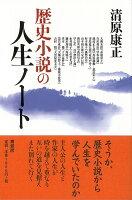【バーゲン本】歴史小説の人生ノート