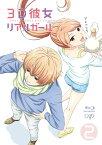 3D彼女 リアルガール Vol.2【Blu-ray】 [ 芹澤優 ]