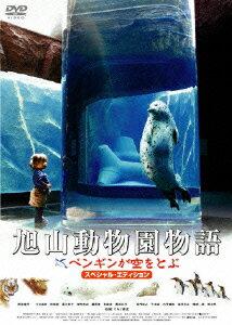 【送料無料】旭山動物園物語 ペンギンが空をとぶ スペシャル・エディション [ 西田敏行 ]