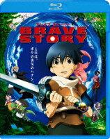 ブレイブ ストーリー【Blu-ray】