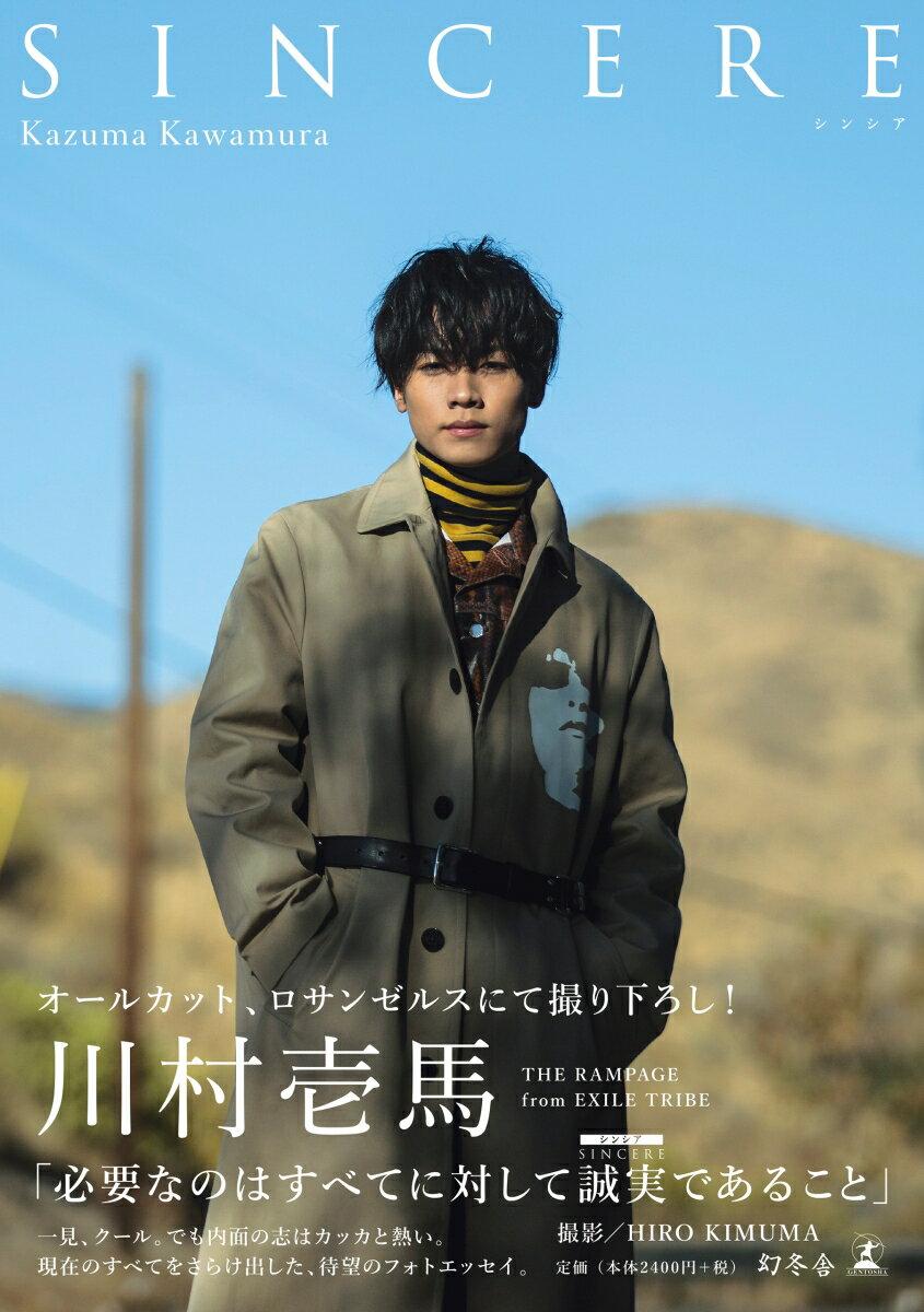川村壱馬ファーストフォトエッセイ『SINCERE』通常版