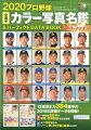 プロ野球全選手カラー写真名鑑&パーフェクトDATA BOOK(2020)