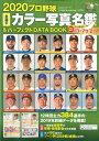 プロ野球全選手カラー写真名鑑&パーフェクトDATA BOOK(2020) (B.B.MOOK)の商品画像