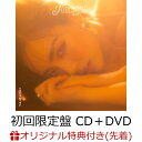 【楽天ブックス限定先着特典+早期予約特典】Angel (初回限定盤 CD+DVD) (ステッカー+ち...