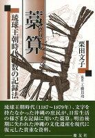 【バーゲン本】藁算ー琉球王朝時代の数の記録法