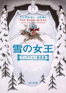 絵本『雪の女王』の表紙画像