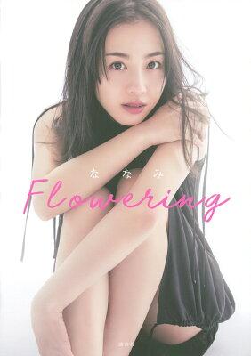 桜庭ななみ PHOTO BOOK 「ななみ Flowering」
