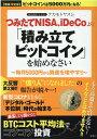 【増補・改訂版】ビットコインは5000万円になる!つみたてNISA、iDeCoよ