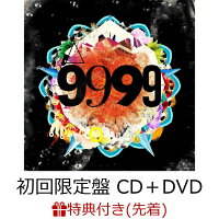【先着特典】9999 (初回限定盤 CD+DVD) (特典DVD付き)
