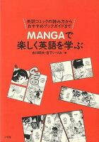 【バーゲン本】MANGAで楽しく英語を学ぶ