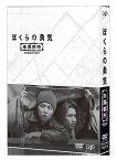 ぼくらの勇気 未満都市 DVD-BOX [ 堂本光一 ]