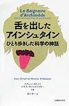 【送料無料】舌を出したアインシュタイン
