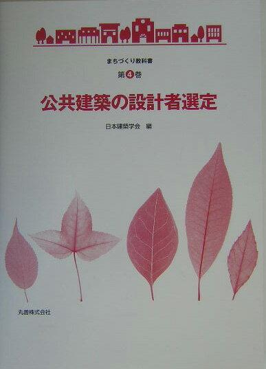 公共建築の設計者選定 (まちづくり教科書) [ 日本建築学会 ]