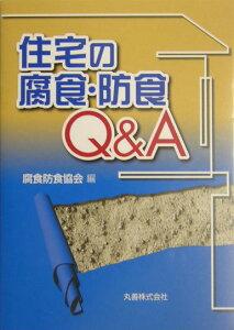 【送料無料】住宅の腐食・防食Q&A [ 腐食防食協会 ]