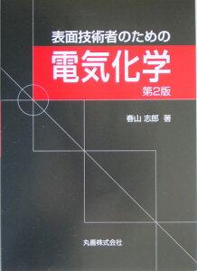 【送料無料】表面技術者のための電気化学第2版 [ 春山志郎 ]