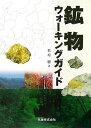 【送料無料】鉱物ウォ-キングガイド