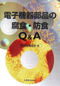 【送料無料】電子機器部品の腐食・防食Q&A [ 腐食防食協会 ]