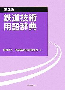 【送料無料】鉄道技術用語辞典第2版 [ 鉄道総合技術研究所 ]