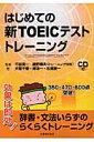 【送料無料】はじめての新TOEICテストトレ-ニング