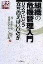 【送料無料】組織の危機管理入門