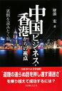 中国ビジネス・香港からの視点