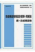 【送料無料】鉄道構造物等設計標準・同解説(鋼・合成構造物) [ 鉄道総合技術研究所 ]