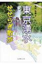 【送料無料】東京湧水せせらぎ散歩